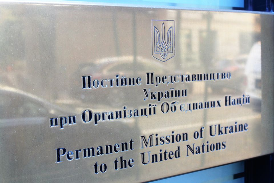 Comment of the Permanent Mission of Ukraine to the United Nations